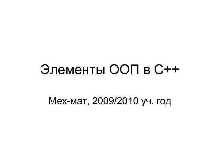Элементы ООП в С++ Мех-мат, 2009/2010 уч. год