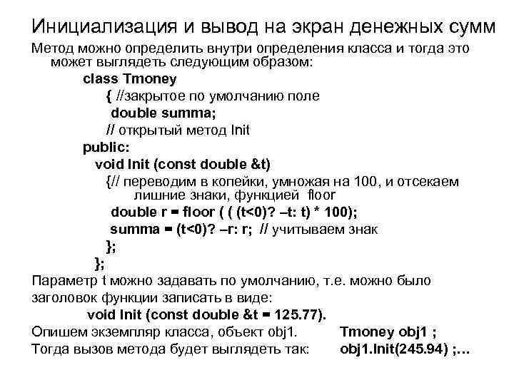 Инициализация и вывод на экран денежных сумм Метод можно определить внутри определения класса и
