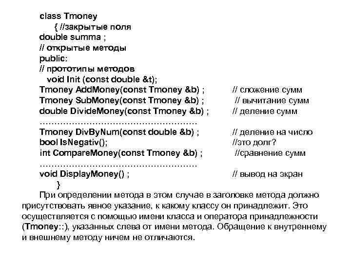 class Tmoney { //закрытые поля double summa ; // открытые методы public: // прототипы