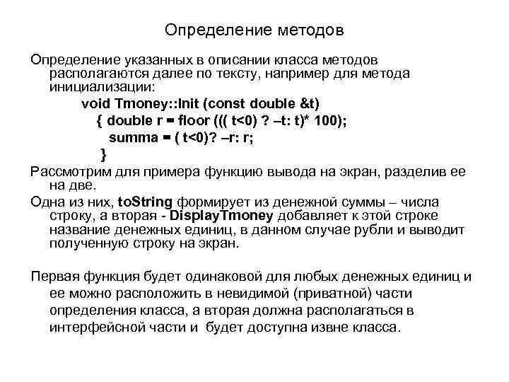 Определение методов Определение указанных в описании класса методов располагаются далее по тексту, например для