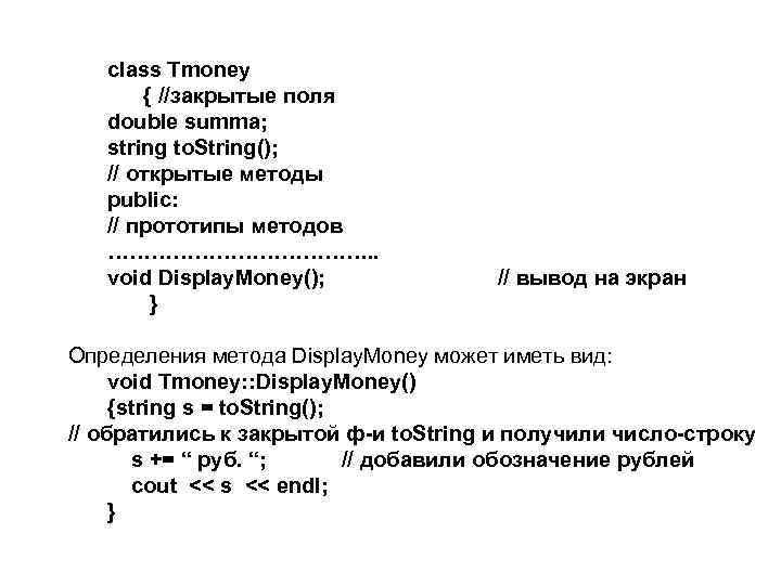 class Tmoney { //закрытые поля double summa; string to. String(); // открытые методы public: