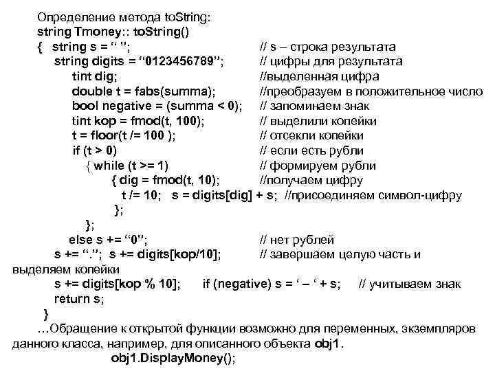 "Определение метода to. String: string Tmoney: : to. String() { string s = """