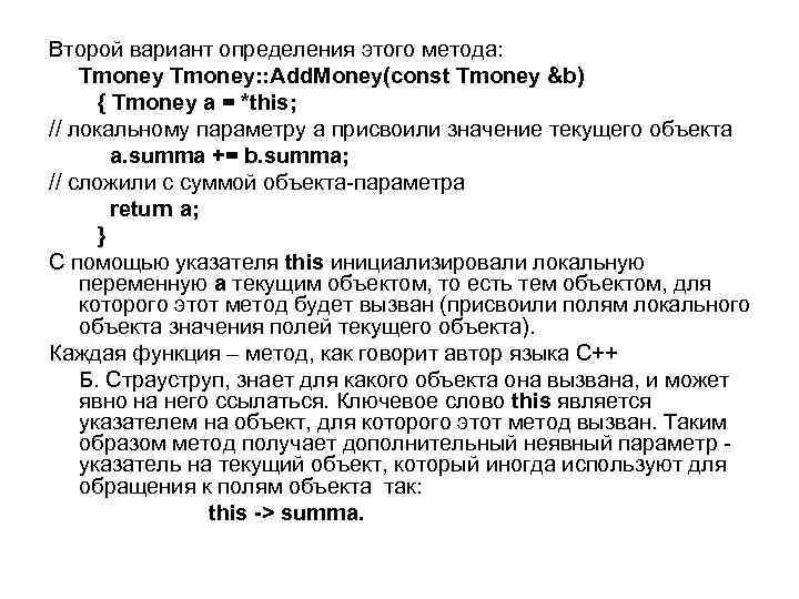 Второй вариант определения этого метода: Tmoney: : Add. Money(const Tmoney &b) { Tmoney a