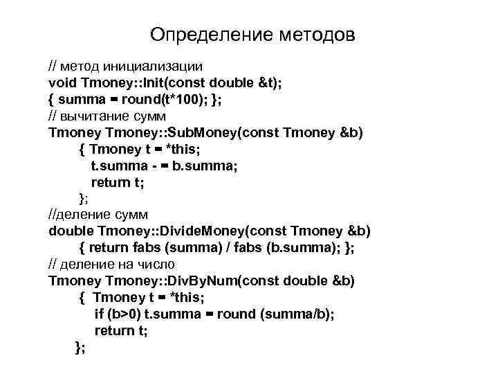Определение методов // метод инициализации void Tmoney: : Init(const double &t); { summa =