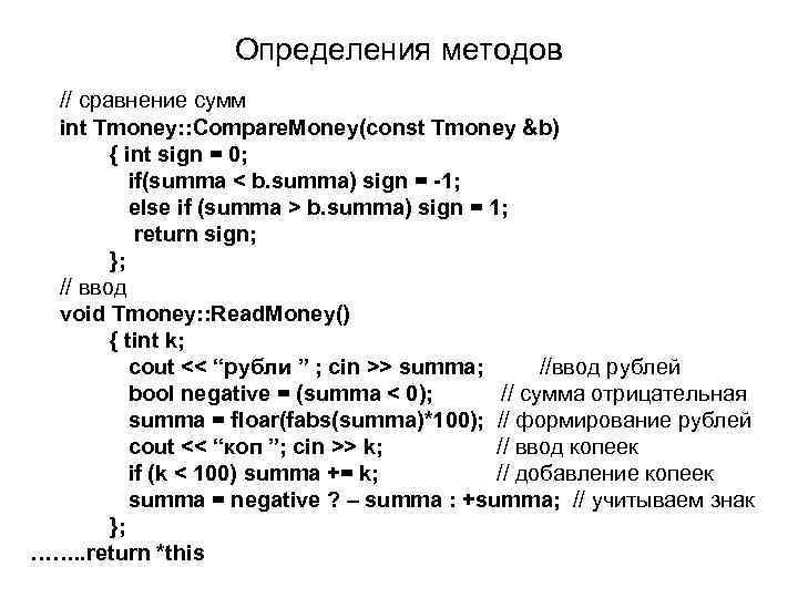 Определения методов // сравнение сумм int Tmoney: : Compare. Money(const Tmoney &b) { int