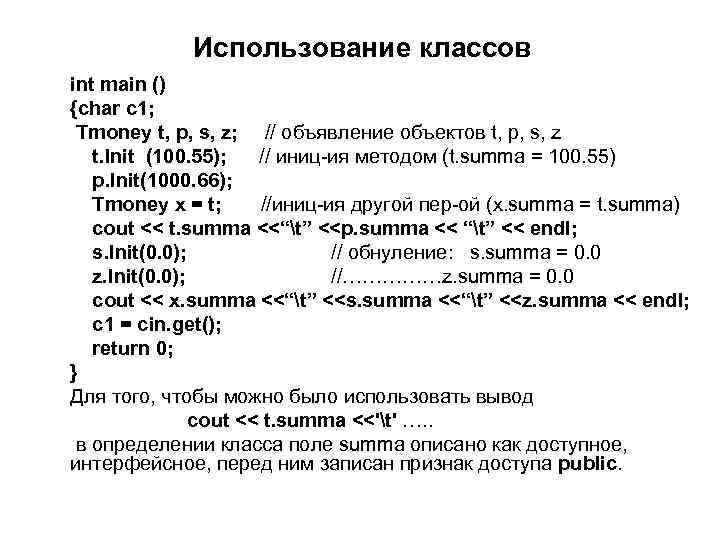 Использование классов int main () {char c 1; Tmoney t, p, s, z; //