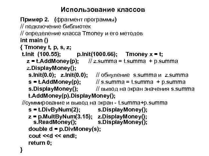 Использование классов Пример 2. (фрагмент программы) // подключение библиотек // определение класса Tmoney и