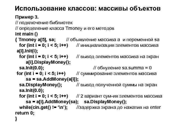 Использование классов: массивы объектов Пример 3. // подключение библиотек // определение класса Tmoney и