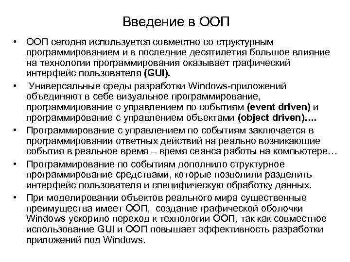 Введение в ООП • ООП сегодня используется совместно со структурным программированием и в последние