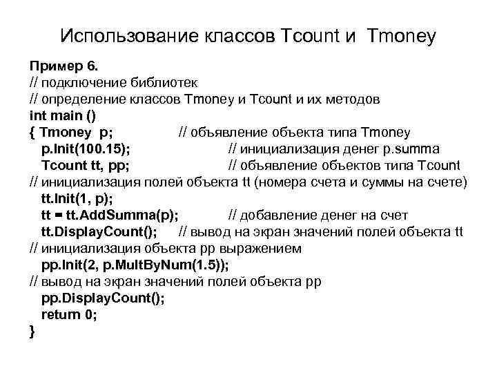 Использование классов Tcount и Tmoney Пример 6. // подключение библиотек // определение классов Tmoney