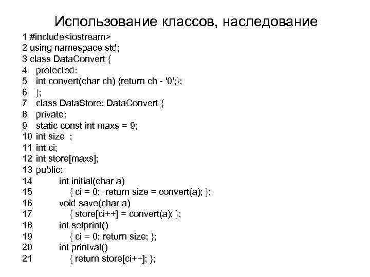 Использование классов, наследование 1 #include<iostream> 2 using namespace std; 3 class Data. Convert {