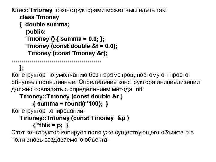 Класс Tmoney с конструкторами может выглядеть так: class Tmoney { double summa; public: Tmoney