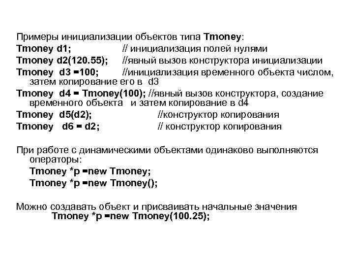 Примеры инициализации объектов типа Tmoney: Tmoney d 1; // инициализация полей нулями Tmoney d