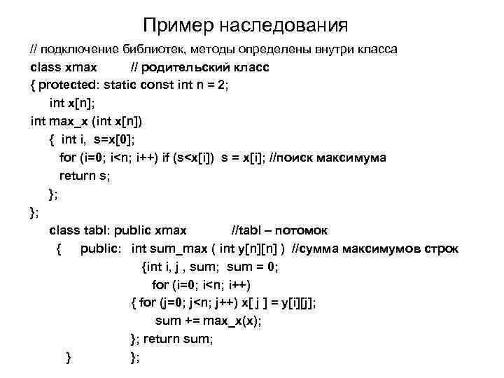 Пример наследования // подключение библиотек, методы определены внутри класса class xmax // родительский класс