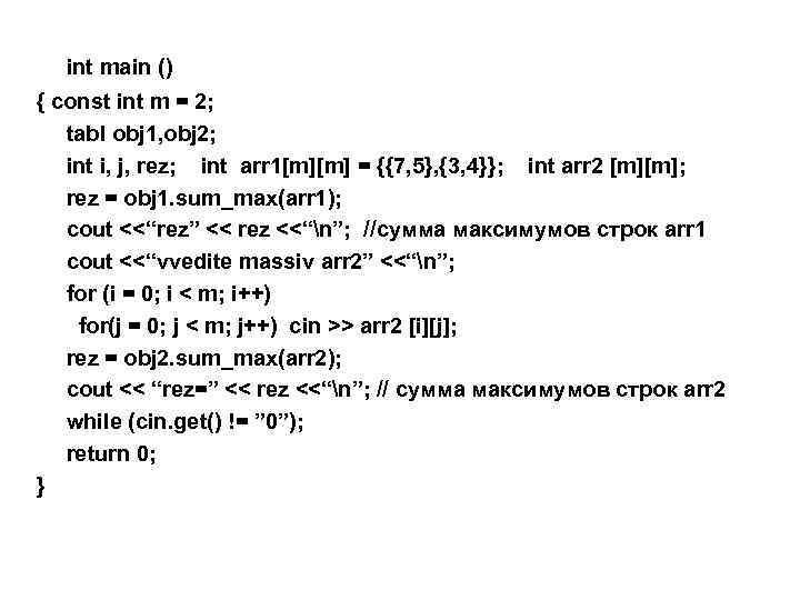 int main () { const int m = 2; tabl obj 1, obj 2;