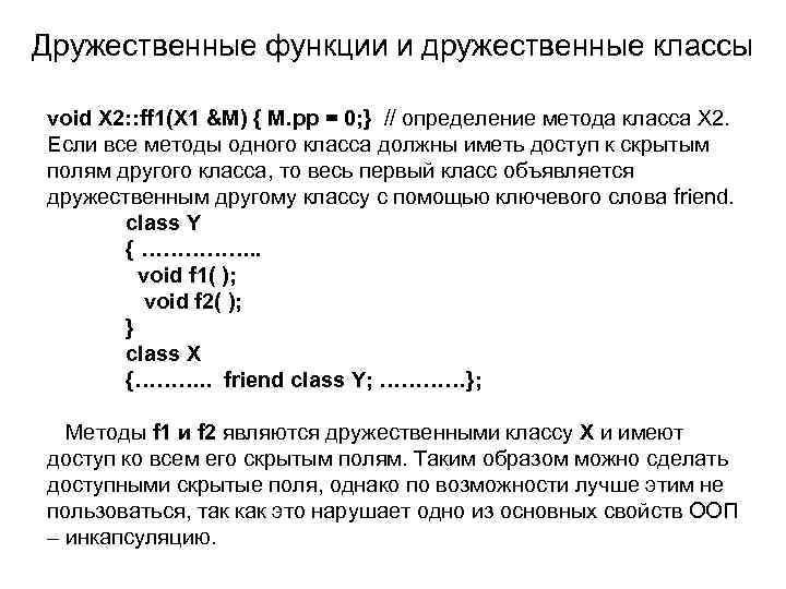 Дружественные функции и дружественные классы void X 2: : ff 1(X 1 &M) {