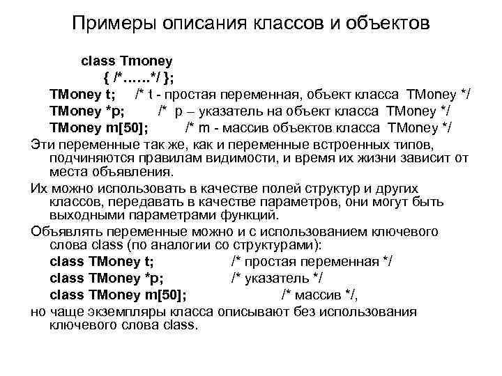Примеры описания классов и объектов class Tmoney { /*……*/ }; TMoney t; /* t