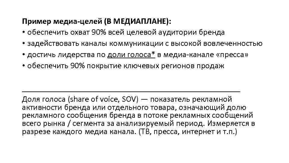 Пример медиа-целей (В МЕДИАПЛАНЕ): • обеспечить охват 90% всей целевой аудитории бренда • задействовать