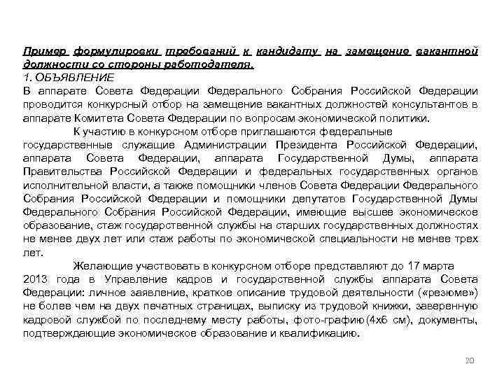 Пример формулировки требований к кандидату на замещение вакантной должности со стороны работодателя. 1. ОБЪЯВЛЕНИЕ