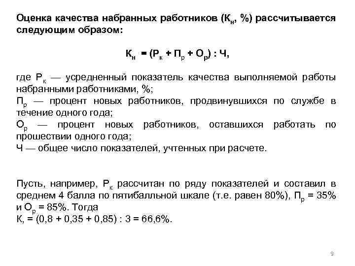 Оценка качества набранных работников (Кн, %) рассчитывается следующим образом: Кн = (Рк + Пр
