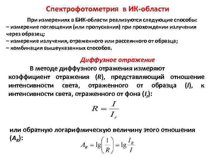 Спектрофотометрия в ИК-области При измерениях в БИК-области реализуются следующие способы: – измерение поглощения (или