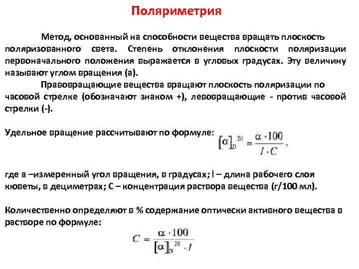 Поляриметрия Метод, основанный на способности вещества вращать плоскость поляризованного света. Степень отклонения плоскости поляризации