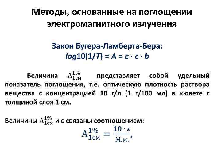 Методы, основанные на поглощении электромагнитного излучения