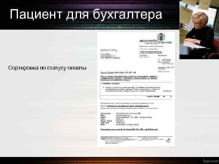 Пациент для бухгалтера Сортировка по статусу оплаты