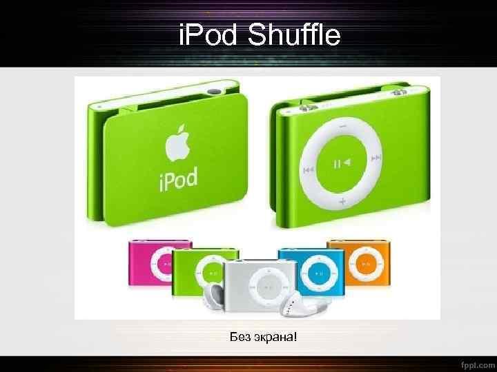 i. Pod Shuffle Без экрана!