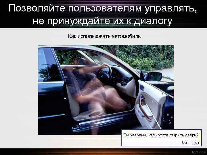 Позволяйте пользователям управлять, не принуждайте их к диалогу Как использовать автомобиль Вы уверены, что