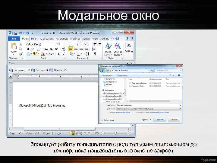 Модальное окно блокирует работу пользователя с родительским приложением до тех пор, пока пользователь это