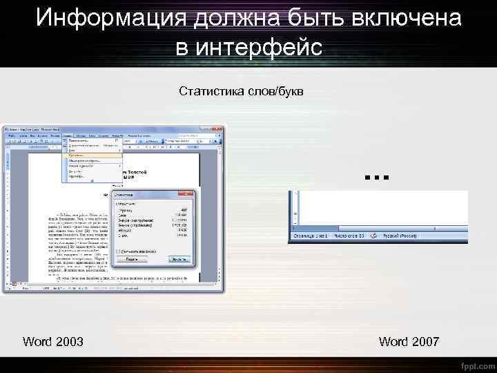 Информация должна быть включена в интерфейс Статистика слов/букв Word 2003 Word 2007