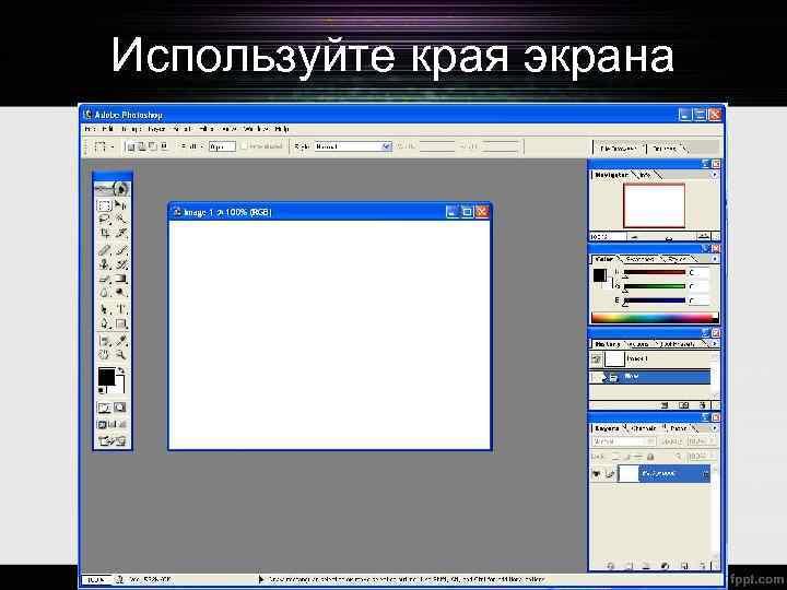 Используйте края экрана