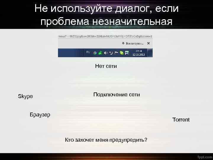 Не используйте диалог, если проблема незначительная Нет сети Skype Подключение сети Браузер Torrent Кто