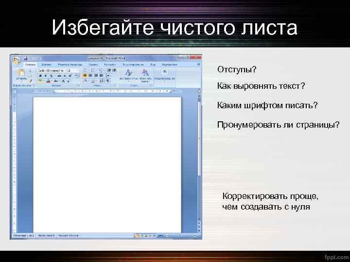 Избегайте чистого листа Отступы? Как выровнять текст? Каким шрифтом писать? Пронумеровать ли страницы? Корректировать