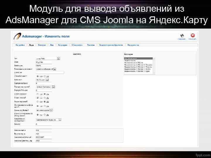 Модуль для вывода объявлений из Ads. Manager для CMS Joomla на Яндекс. Карту