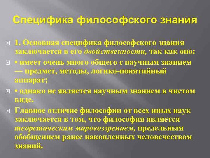 Специфика философского знания 1. Основная специфика философского знания заключается в его двойственности, так как