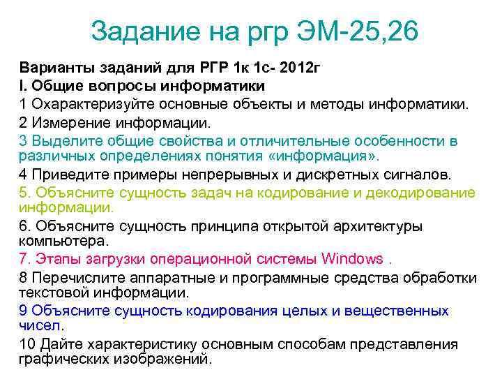 Задание на ргр ЭМ-25, 26 Варианты заданий для РГР 1 к 1 с- 2012