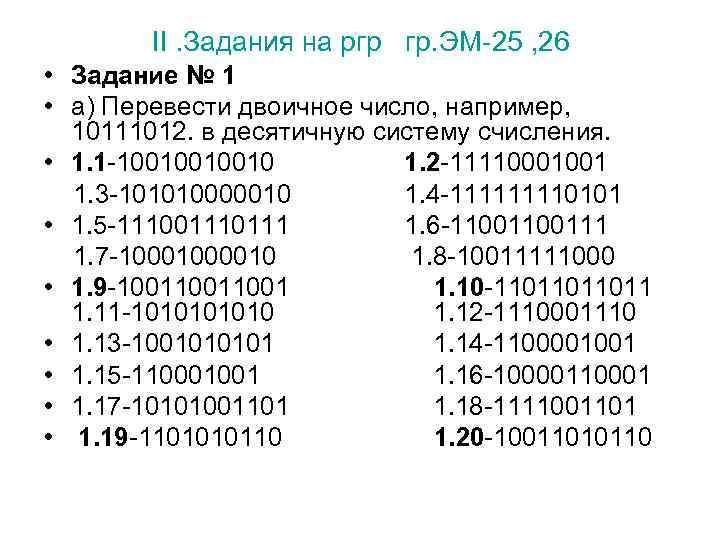 II. Задания на ргр гр. ЭМ-25 , 26 • Задание № 1 • а)