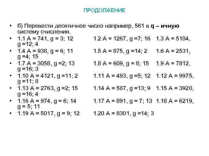 ПРОДОЛЖЕНИЕ • б) Перевести десятичное число например, 561 в q – ичную систему счисления.