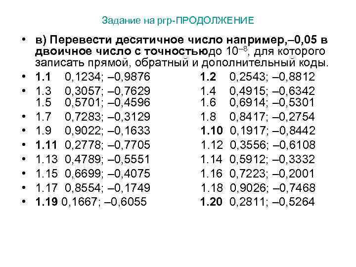 Задание на ргр-ПРОДОЛЖЕНИЕ • в) Перевести десятичное число например, – 0, 05 в двоичное