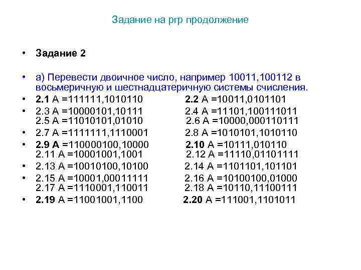 Задание на ргр продолжение • Задание 2 • а) Перевести двоичное число, например 10011,