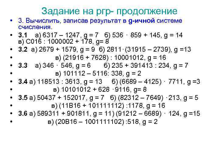Задание на ргр- продолжение • 3. Вычислить, записав результат в g-ичной системе счисления. •