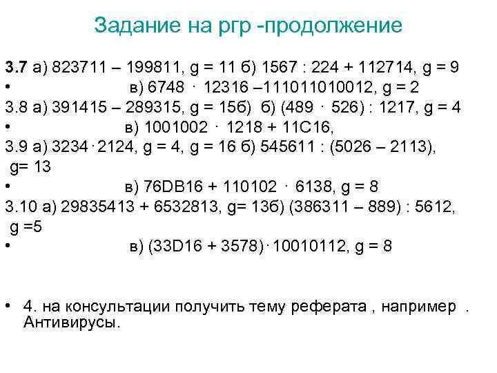 Задание на ргр -продолжение 3. 7 а) 823711 – 199811, g = 11 б)
