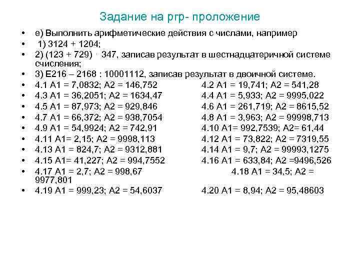 Задание на ргр- проложение • • • • е) Выполнить арифметические действия с числами,