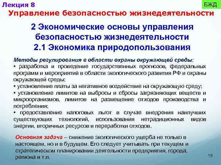 Лекция 8 БЖД Управление безопасностью жизнедеятельности 2 Экономические основы управления безопасностью жизнедеятельности 2. 1