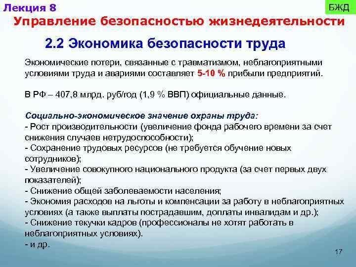 Лекция 8 БЖД Управление безопасностью жизнедеятельности 2. 2 Экономика безопасности труда Экономические потери, связанные