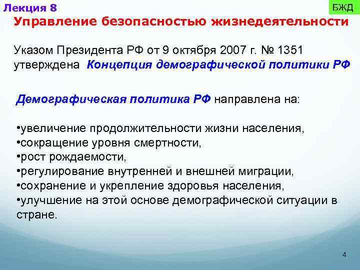 Лекция 8 БЖД Управление безопасностью жизнедеятельности Указом Президента РФ от 9 октября 2007 г.