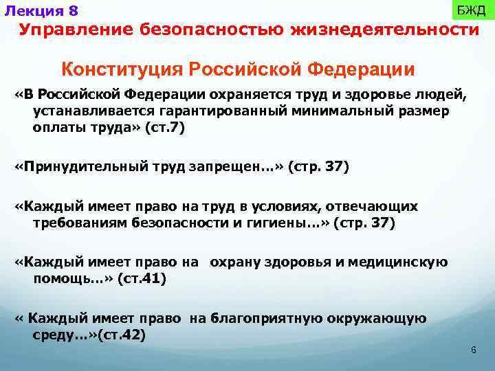 Лекция 8 БЖД Управление безопасностью жизнедеятельности Конституция Российской Федерации «В Российской Федерации охраняется труд