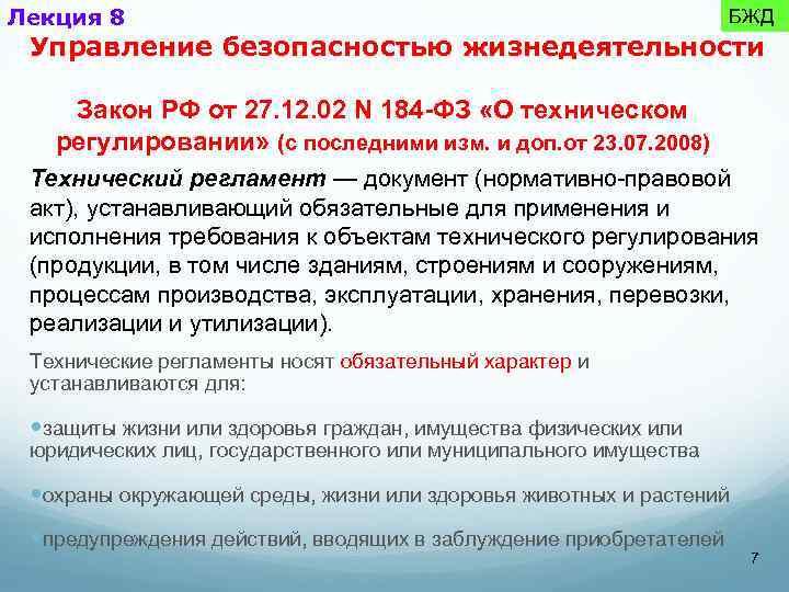 Лекция 8 БЖД Управление безопасностью жизнедеятельности Закон РФ от 27. 12. 02 N 184